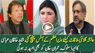 What Happened With Ayesha Gulalai In PM House