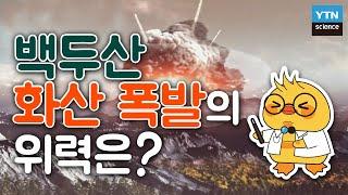 백두산 화산 폭발의 위력은? / YTN 사이언스