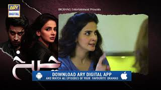 Cheekh Episode 8 | Teaser | Top Pakistani Drama