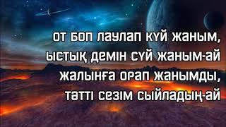 лАУЛА КУАНДЫК РАХЫМ КАРАОКЕ