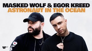 Masked Wolf - Astronaut in the Ocean [feat. Egor Kreed] (Remix)