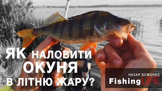 РИБАЛКА на ОКУНЯ в ЖАРУ Обкатка нового ЧОВНА ловля на поплавок