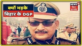 NEWS 18 के सवाल पर भड़के  Bihar के DGP,  सुनिए क्या कहा !