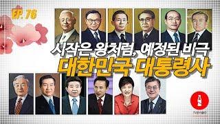 [홍준표의 뉴스콕] 행복한 지도자,행복한 국민을 꿈꾸며