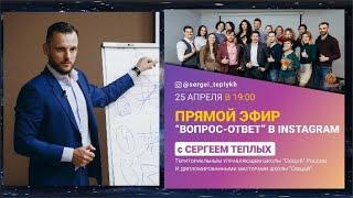 """Наука """"СЮЦАЙ"""", ВОПРОСЫ и ОТВЕТЫ. Прямой эфир из INSTAGRAM"""