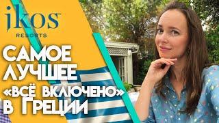 Обзор на отель Ikos Olivia 5* | Где отдохнуть в Греции на высшем уровне?