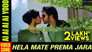 Hela Mate Prema Jara Odia Movie || Ai Ai Ai Yooo (Title Song) Video | Sabyasachi Mishra | Archita