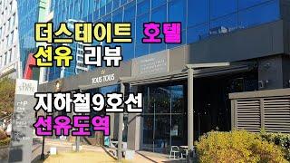 더스테이트 호텔 선유 리뷰 (서울 양평동)