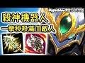 「Nightblue3中文」*全新玩法* 史上最危險的機器人 掠食者布里茨打野!一拳秒殺滿血英雄! (中文字幕) -LoL 英雄聯盟