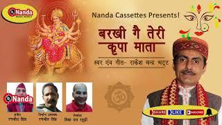 Barkhi Ge Teri Kirpa Mata   New Uttarakhandi Bhakti Song   Rakesh chand bhatt   Garhwali Bhajan