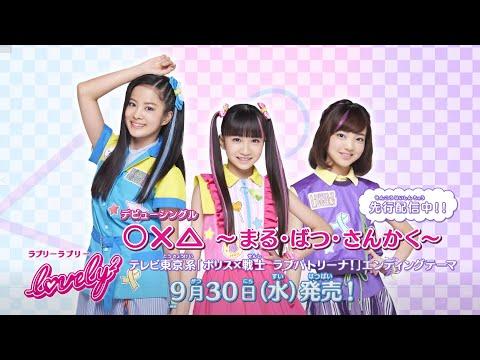 lovely² - 2020.9.30 Debut!(TVCM)