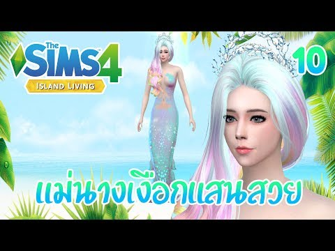 The Sims 4 Island Living? แปลงโฉมนางเงือก #10