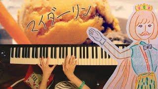 マイダーリン (フル) / 杏沙子〈 ピアノ piano cover by azunissimo 〉【弾いてみた / 手書き歌詞】