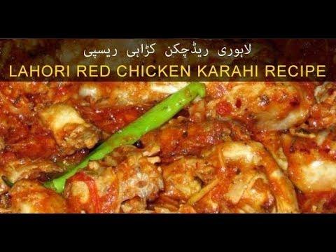 Lahori Red Chicken Karahi Recipe In Urdu Youtube