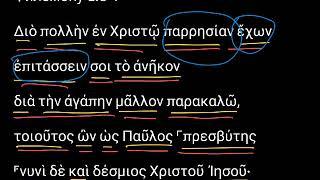Филимону 1:8-9. Уроки древнегреческого. Читаем и разбираем Новый Завет
