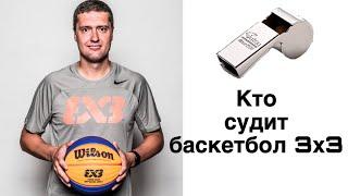 Кто судит баскетбол 3х3?