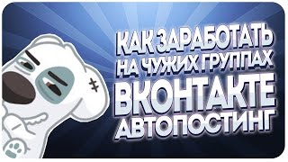 Как заработать на группе или паблике ВКонтакте? Биржа рекламы Sociate, с выводом на WebMoney