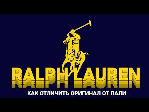 Как отличить оригинал Polo Ralph Lauren от подделки