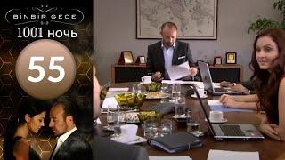 Тысяча и одна ночь 1001 ночь 55 серия  raquo; Турецкие сериалы на русском языке, смотреть онлайн без