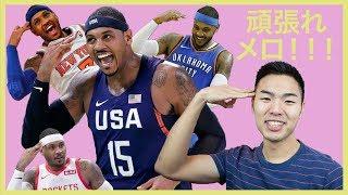 【NBA】チームから外されたカーメロ・アンソニー!評判が悪い理由を分析してみた thumbnail