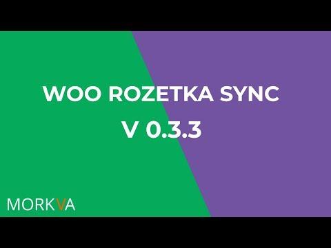 Як працювати з Розетка - Woo Rozetka Sync