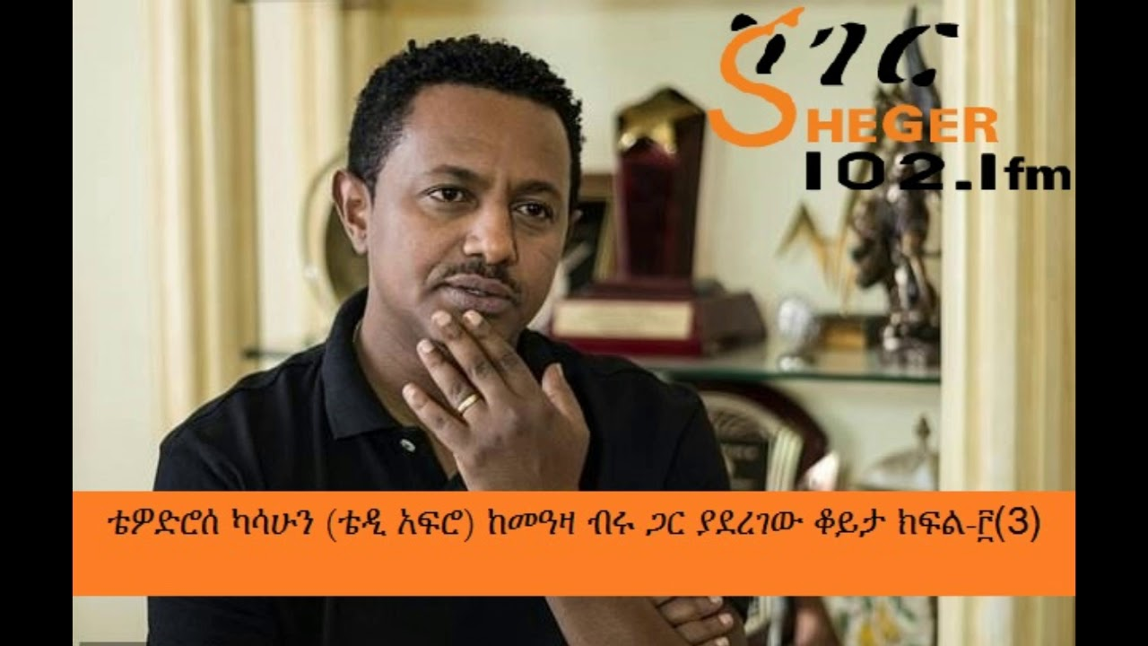 Part 3 - Artist Teddy Afro Talks With Meaza Biru on Sheger Chewata Before The Concert Which Was Plan