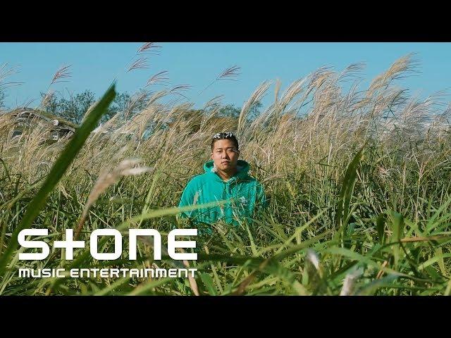 담예 (DAMYE) - 아사랑에빠지고싶 (Lonely Boy) (Feat. 서사무엘 (Samuel Seo)) MV