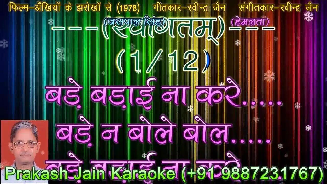 Bade Badai Na Kare (Dohavali) (12 Stanzas) Demo Karaoke With Hindi Lyrics  (By Prakash Jain)