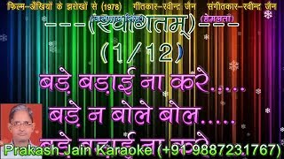 Video Bade Badai Na Kare (Dohavali) (12 Stanzas) Demo Karaoke With Hindi Lyrics (By Prakash Jain) download MP3, 3GP, MP4, WEBM, AVI, FLV Agustus 2018