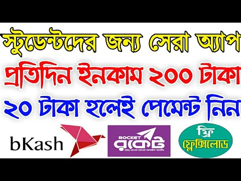 Per Day 200 Taka Online Income Bd Payment BKash App Earn Money Online Bangladesh Bangla Tutorial2020