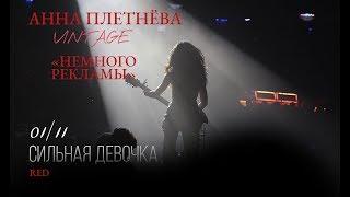 "Live: Анна Плетнёва ""ВИНТАЖ"" - Немного рекламы (RED, 2018)"