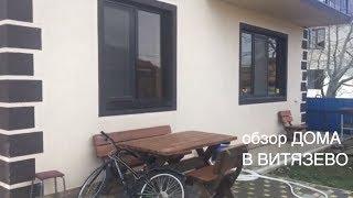 обзор дома в Витязево и варианты домов от застройщика / недвижимость анапа