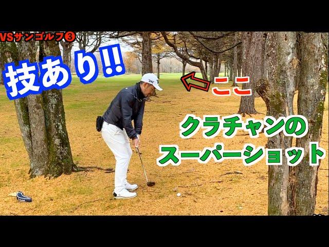 【vsサンゴルフ#3】クラチャンの技ありショット!ここから1発で脱出することができるのか?!【北海道ゴルフ】