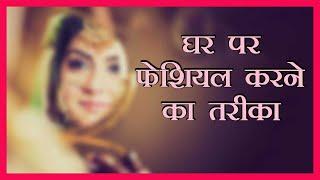 Sajna Hai Mujhe | घर पर आसानी से फेशियल करने का तरीका | How to do Facial at Home in Hindi