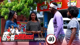 Lansupathiniyo | Episode 40 - (2020-01-20) | ITN Thumbnail