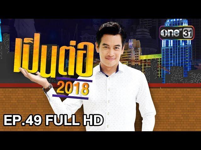 เป็นต่อ 2018 | EP.49 FULL HD