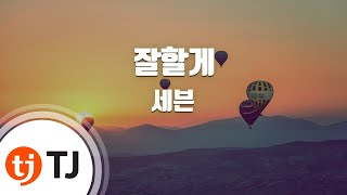 [TJ노래방] 잘할게 - 세븐 (Jal Hal Gae - SE7EN) / TJ Karaoke