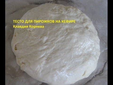 как сделать тесто на кефире без дрожжей для пирожков