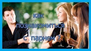 Как познакомиться с мужчиной? Советы ПСИХОЛОГА!