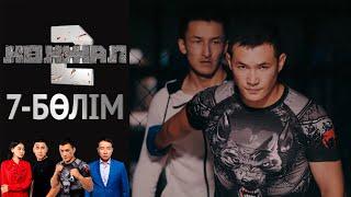«Көкжал 2» телехикаясы. 7-бөлім / Телесериал «Кокжал 2». 7-серия