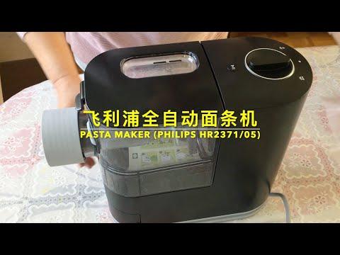 PASTA MAKER (PHILIPS HR2371/05)  飞利浦全自动面条机:只要加入面粉和水,轻轻一按,面条就出来,懒人也能吃上新鲜面条啦!