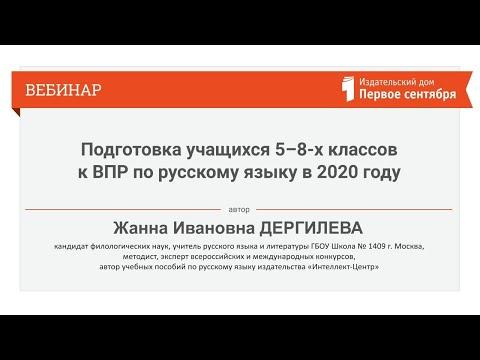 Подготовка учащихся 5–8-х классов к ВПР по русскому языку в 2020 году