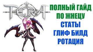 TERA Online - Полный гайд по ЖНЕЦУ