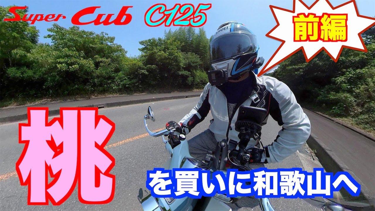 【モトブログ】#238 『前編』桃を買いに和歌山へ (insta360撮影あり)