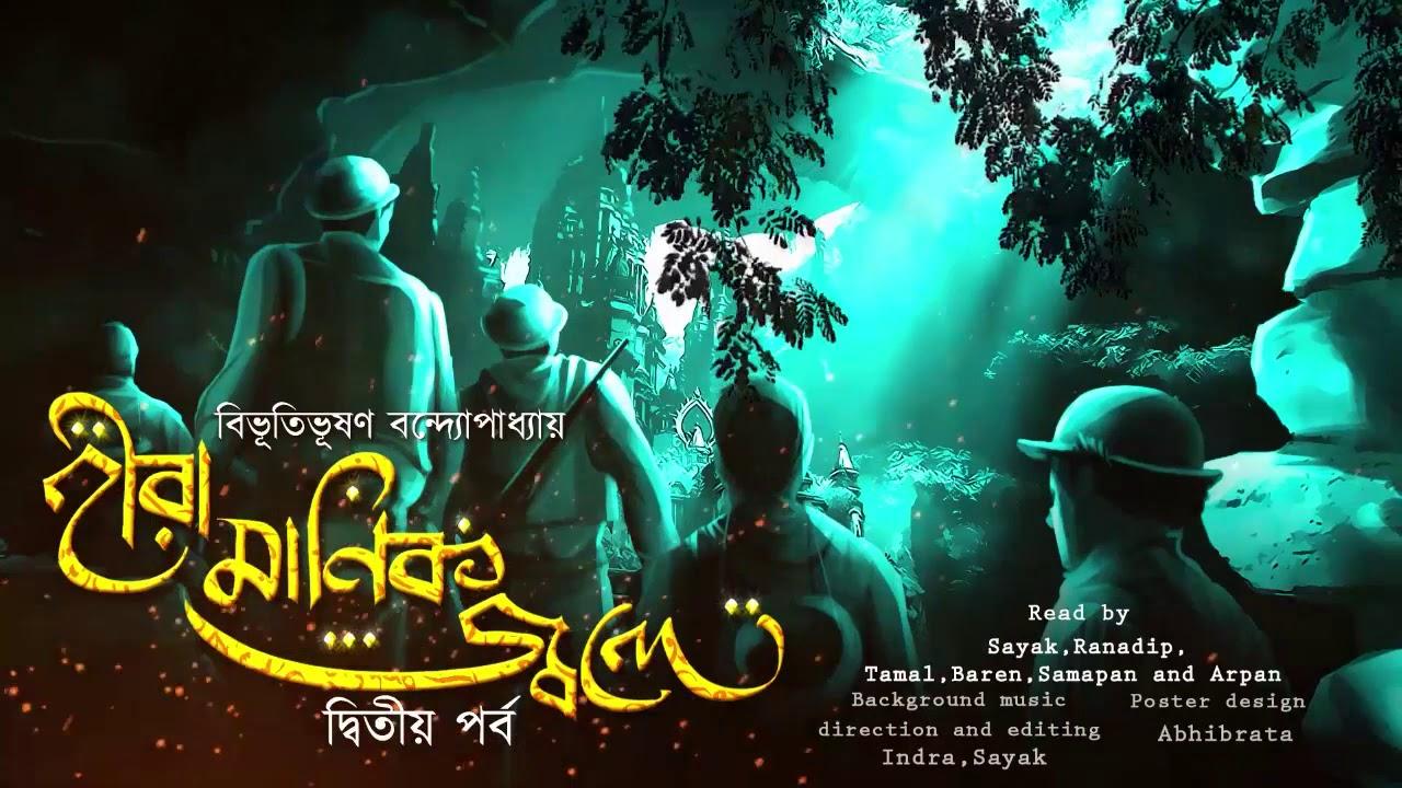 হীরা মানিক জ্বলে (Episode 2) - The LightHouse Keepers   Bibhutibhushan Bandyopadhyay   Adventure
