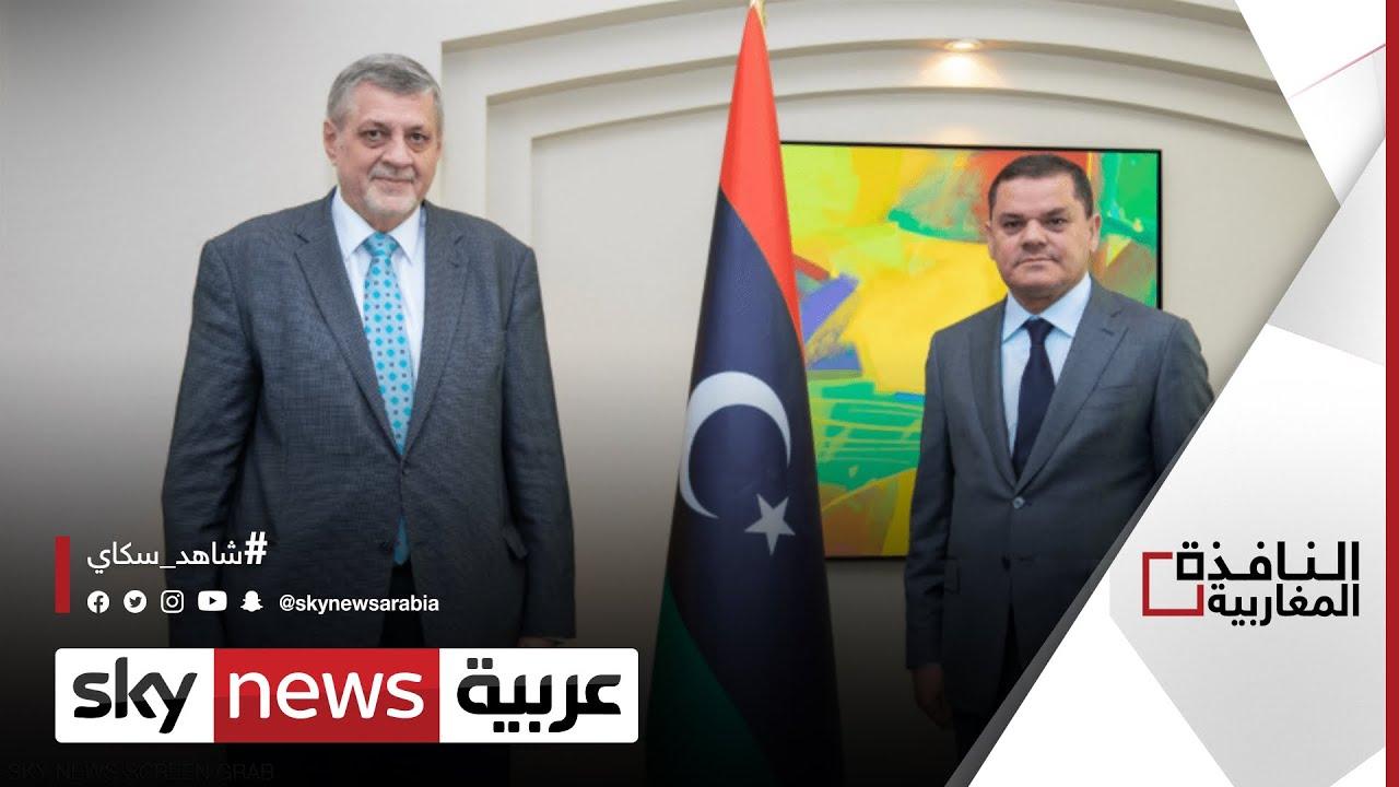 ليبيا .. الأمم المتحدة تدعم جهود إجراء الانتخابات بموعدها  | #النافذة_المغاربية  - 08:58-2021 / 4 / 11