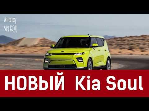 НОВЫЙ Kia Soul третьего поколения