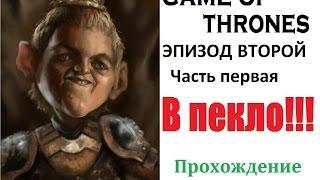 Game of thrones ( Игра Престолов ) Эпик прохождение от SvenArez ВТОРОЙ ЭПИЗОД ЧАСТЬ ПЕРВАЯ