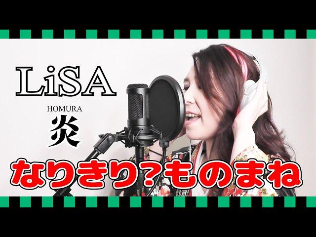 【炎/LiSA】レディーエリカのなりきり??モノマネ!初出しです!