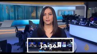 موجز الأخبار - الواحدة ظهرا 26/02/2017
